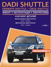 Руководство по ремонту, каталог деталей Dadi Shuttle / Derways Shuttle - модели с 2005 года, оборудованные бензиновыми и дизельными двигателями
