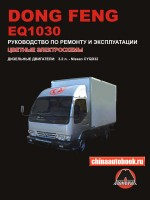 Руководство по ремонту Dong Feng EQ1030 - модели, оборудованные дизельными двигателями