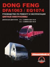 Руководство по ремонту Dong Feng DFA 1063 / EQ 1074 - модели, оборудованные дизельными двигателями