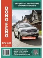 Руководство по ремонту Dong Feng DFM AX7 - модели с 2014 года выпуска, оборудованные дизельными двигателями