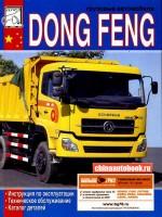 Инструкция по эксплуатации, техническое обслуживание Dong Feng С300