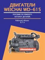 Руководство по ремонту двигателей Weichai WD-615 - техническое обслуживание, каталог запасных частей