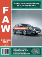 Руководство по ремонту и эксплуатации Faw Besturn - модели с 2012 года выпуска, оборудованные бензиновыми и дизельными двигателями