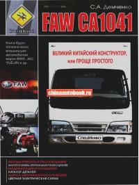 Руководство по ремонту и эксплуатации FAW CA1041 - модели, оборудованные дизельными двигателями