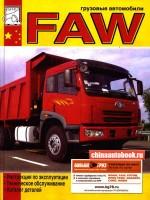 Инструкция по эксплуатации, катало деталей FAW 1051