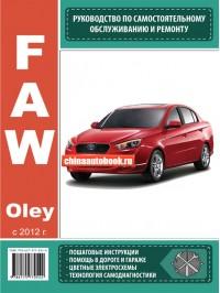 Руководство по ремонту и эксплуатации, каталог деталей FAW Oley - модели с 2012 года выпуска, оборудованные бензиновыми двигателями