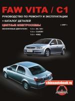 Руководство по ремонту и эксплуатации, каталог деталей FAW Vita / FAW C1 - модели с 2007 года выпуска, оборудованные бензиновыми двигателями