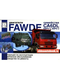 Руководство по ремонту двигателей FAW семейства CA6DL