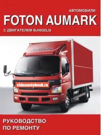 Руководство по ремонту Foton Aumark - модели, оборудованные дизельными двигателями