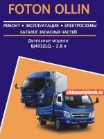 Руководство по ремонту и эксплуатации Foton Ollin - модели оборудованные дизельными двигателями