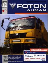 Руководство по ремонту Foton Auman, каталог деталей - модели, оборудованные дизельными двигателями