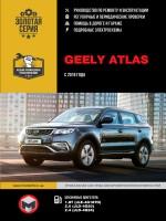 Руководство по ремонту Geely Atlas - модели с 2016 года выпуска, оборудованные бензиновыми двигателями