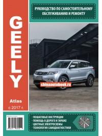 Руководство по ремонту Geely Atlas - модели с 2017 года выпуска, оборудованные бензиновыми двигателями
