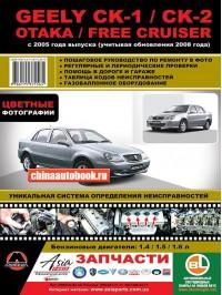 Руководство по ремонту Geely CK-1 / CK-2 - модели с 2005 года выпуска (+обновление 2008г
