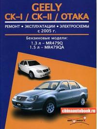 Руководство по ремонту Geely CK-I / CK-II - модели с 2005 года, оборудованные бензиновыми двигателями