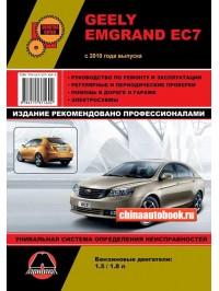 Руководство по ремонту Geely Emgrand EC7 - модели с 2010 года выпуска, оборудованные бензиновыми двигателями