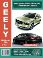 Руководство по ремонту Geely Emgrand EC8 - модели с 2012 года выпуска, оборудованные бензиновыми двигателями