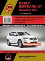 Руководство по ремонту Geely Emgrand X7 / Gleagle GX7 - модели с 2011 года выпуска, оборудованные бензиновыми двигателями