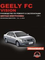 Руководство по ремонту Geely FC / Geely Vision - модели с 2007 года выпуска, оборудованные бензиновыми двигателями