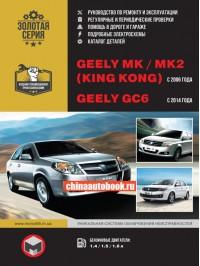 Руководство по ремонту, каталог деталей Geely MK / MK-2  модели с 2006 года выпуска и Geely GC6 с 2014 года выпуска , оборудованные бензиновыми двигателями