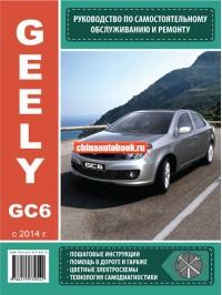 Руководство по ремонту Geely GC6 - модели с 2014 года выпуска, оборудованные бензиновыми двигателями