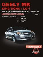 Руководство по ремонту Geely MK / King Kong / LG-1 - модели с 2006 года выпуска, оборудованные бензиновыми двигателями