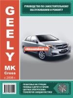Руководство по ремонту Geely MK Cross - модели с 2008 года выпуска, оборудованные бензиновыми двигателями