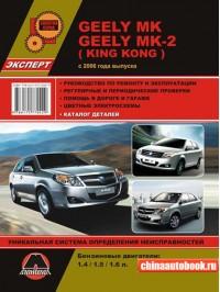 Руководство по ремонту, каталог деталей Geely MK / MK-2  - модели с 2006 года выпуска, оборудованные бензиновыми двигателями