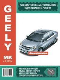 Руководство по ремонту Geely MK NEW - модели с 2013 года выпуска, оборудованные бензиновыми двигателями