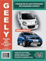 Руководство по ремонту Geely Panda / LC / GC2 / LC Cross / GX2 - модели с 2009 года выпуска, оборудованные бензиновыми двигателями