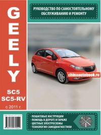 Руководство по ремонту Geely SC5 / SC5-RV - модели с 2011 года выпуска, оборудованные бензиновыми двигателями