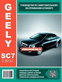 Руководство по ремонту Geely SC7 - модели с 2013 года выпуска, оборудованные бензиновыми двигателями