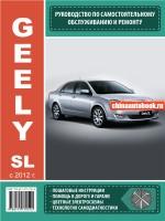 Руководство по ремонту Geely SL - модели с 2012 года выпуска, оборудованные бензиновыми двигателями