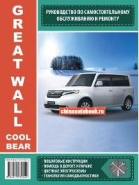 Руководство по ремонту Great Wall CoolBear - модели с 2010 года выпуска, оборудованные бензиновыми двигателями