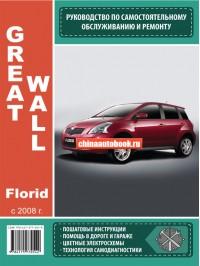 Руководство по ремонту Great Wall Florid - модели с 2008 года выпуска, оборудованные бензиновыми двигателями