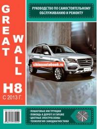 Руководство по ремонту Great Wall H8 - модели с 2013 года выпуска, оборудованные бензиновыми двигателями