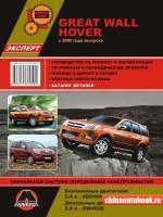 Руководство по ремонту, каталог деталей Great Wall Hover - модели с 2005 года выпуска, оборудованные бензиновыми и дизельными двигателями