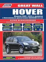 Руководство по ремонту Great Wall Hover - модели с 2005 по 2010 год выпуска, оборудованные бензиновыми двигателями
