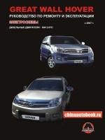Руководство по ремонту Great Wall Hover - модели с 2007 года выпуска, оборудованные дизельными двигателями