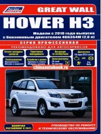Руководство по ремонту Great Wall Hover H3 - модели с 2010- года выпуска, оборудованные бензиновыми двигателями