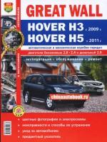 Руководство по ремонту Great Wall Hover H3 / H5 - модели с 2009 (H3) и 2011 (H5) года выпуска, оборудованные бензиновыми и дизельными двигателями