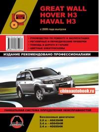 Руководство по ремонту Great Wall Hover H3 / Haval H3 - модели с 2009 года выпуска, оборудованные бензиновыми двигателями
