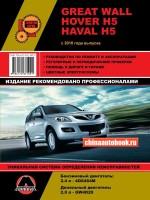 Руководство по ремонту Great Wall Hover H5 / Haval H5 - модели с 2010 года выпуска, оборудованные бензиновыми и дизельными двигателями