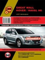Руководство по ремонту Great Wall Hover H6 / Haval H6 - модели с 2011 года выпуска, оборудованные бензиновыми и дизельными двигателями