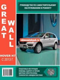 Руководство по ремонту Great Wall Hover H7 - модели с 2013 года выпуска, оборудованные бензиновыми двигателями
