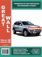 Руководство по ремонту Great Wall Hover H8 / Haval H8 - модели с 2013 года выпуска, оборудованные бензиновыми двигателями