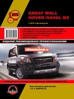Руководство по ремонту Great Wall Hover M2 / Haval M2 - модели с 2010 года выпуска (с учетом обновлений 2012 и 2014 годов), оборудованные бензиновыми двигателями