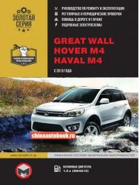 Руководство по ремонту Great Wall Hover M4 / Haval M4 - модели с 2013 года выпуска, оборудованные бензиновыми двигателями