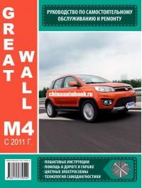 Руководство по ремонту Great Wall Hover M4 - модели с 2011 года выпуска, оборудованные бензиновыми двигателями