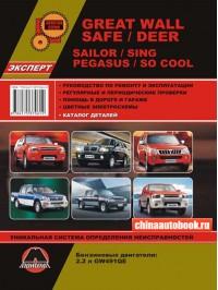 Руководство по ремонту, каталог деталей Great Wall Safe / Deer / Sailor / Sing / Pegasus / So Cool  - модели, оборудованные бензиновыми двигателями